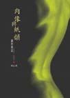 肉像與紙韻:康州筆記1998~2006