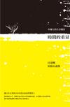 《時間的重量》獲2012年《陽光時務週刊》年度推薦書