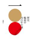 歷史輪迴中的百年中國