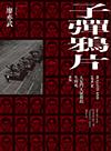 子彈鴉片:天安門大屠殺的生與死(新版)