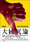大國沈淪—寫給中國的備忘錄