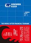 金融海嘯後的世界:一個樂觀者的日記