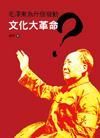 毛澤東為什麼發動文化大革命