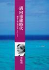 邁向重建時代:一個詩人的台灣守望2015-2016