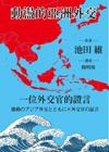 動盪的亞洲外交:一位外交官的證言