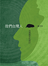 我們台灣人:台灣國民性探討(暫缺)