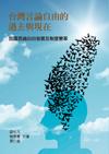 台灣言論自由的過去與現在:我國言論自由發展及制度變革