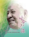 生命之旅:李前總統2012~2015台灣深度訪察實錄暨言論集