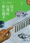 民主台灣的彰化推手