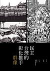 民主台灣的彰化推手群像