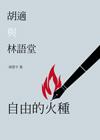 自由的火種:胡適與林語堂